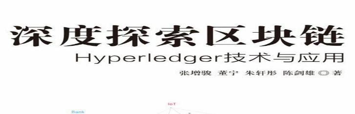 区块链精品电子书《深度探索区块链:Hyperledger技术与应用_区块链技术丛书》张增骏