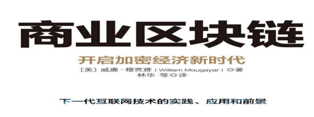区块链精品电子书《商业区块链:开启加密经济新时代》-威廉·穆贾雅