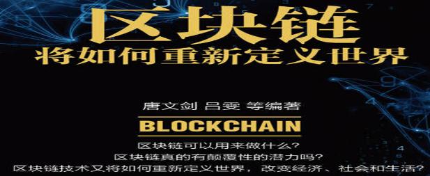 区块链精品电子书《区块链将如何重新定义世界》-唐文剑
