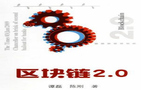 区块链精品电子书《区块链2.0》-谭磊