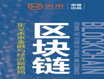 区块链精品电子书《区块链:定义未来金融与经济新格局》-张健