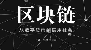 区块链精品电子书《区块链:从数字货币到信用社会》-长铗 韩锋等