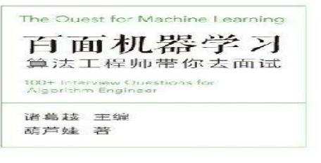《百面机器学习》电子书下载